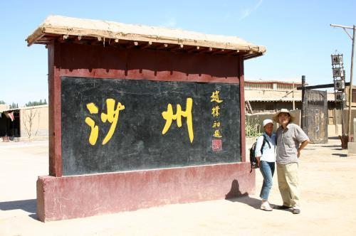入場した所にある標示、正面には「沙州」の文字。<br />敦煌の旧城下呼称。<br />書は、中国仏教会で有名な趙樸初さんによるもの。<br />入場料は30元。