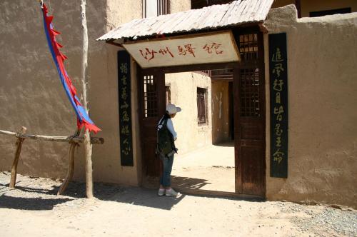 沙州驛館。<br />玄関には馬を繋いでおく設備が見える。<br />馬屋だけど旅館。今で言う4星クラスだとガイド氏曰わく。