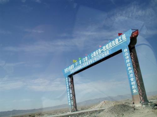 西部大道・・・これが噂の西河走廊を突っ走る国道か・・・<br />「西(寧)庫(爾勒)公路 安西−敦煌段改建行程」<br />西寧自治区(寧夏)から新疆の庫爾勒(コルラ)まで・・・<br />すごい!道路だったら2000km以上あるぞ!!<br />日本縦断じゃないか!!(@@;<br />