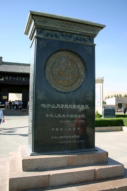 鳴沙山月牙泉の名勝を標示する石碑。