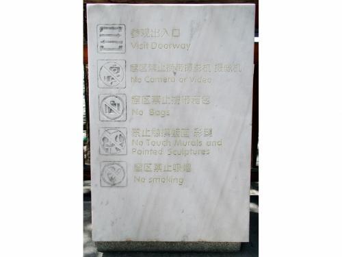 莫高窟入場に関する注意事項標示。
