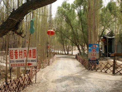 先へ進むと、「稲香村風情園」と言う自然公園がある。<br />月泉山荘は旅館。<br />他には月牙泉農家園と言うレストランがある。<br />