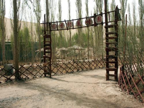 稲香村風情園(自然公園)のゲート。<br />結構貧弱・・・<br />