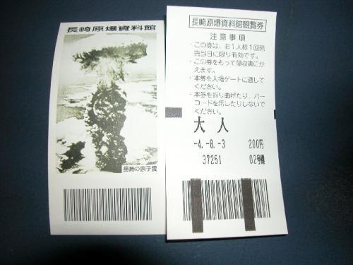 原爆資料館の入場券。