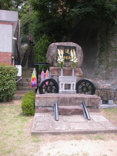 鉄道関係で亡くなられた方たちのための慰霊碑。