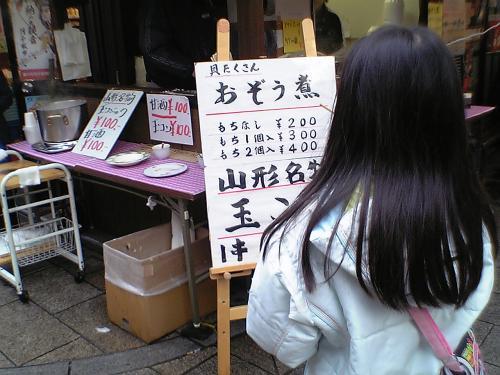 「玉こんにゃく」が山形名物とは知りませんでした。しかもこのお店は100円で喰らえます。甘酒も100円。観光地?でこの値段は良心的だよね。
