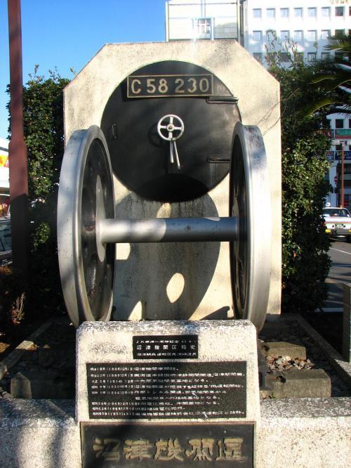 御殿場線の終着駅の沼津.<br /><br />これは御殿場の山をがんばって<br />ひっぱってきた車輪ですね,きっと.