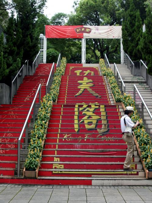 何の催し物があるのか判らなかったけど、東南入り口の階段には、<br />「功夫閣」と言う文字が。