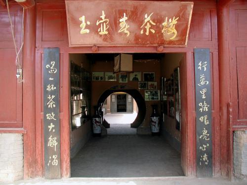 ここは、上記各部屋のある一角の入り口です。<br /><br />玉壺寿茶楼<br /> 左:喝一杯茶敗大解渦<br /> 右:行萬里路眼亮心涛