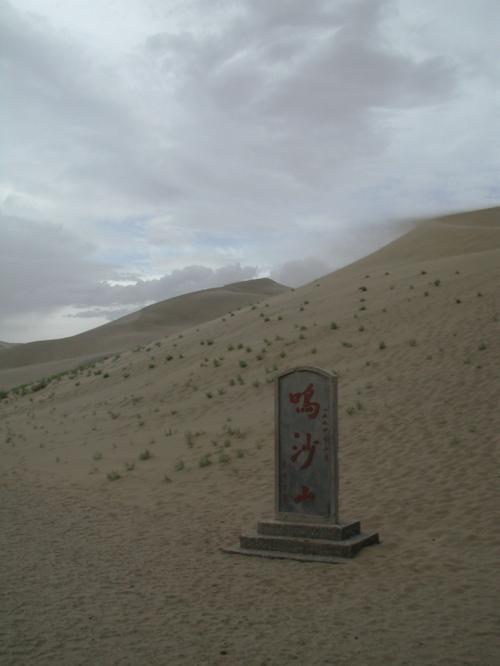 あちこちの舳先から、砂が飛び立って行きます。<br />でも、この中にある月牙泉には、偶然の地形から、この砂が入り込まないのです。<br />盆地構造の月牙泉に立って見ていると、砂は全て下から上に向かって流れ上がり、その外側へと吹き飛んで行きます。<br />中にいる人間にも、全く掛かる事すら有りません。<br />(その砂山肌に居たら駄目ですよ。モロ掛かりますから。(^^;)