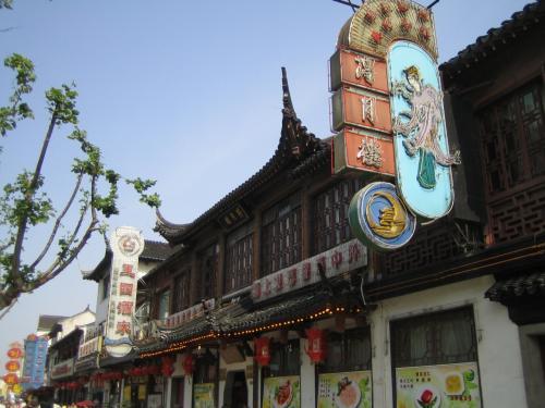 上海・蘇州一人旅 (9)