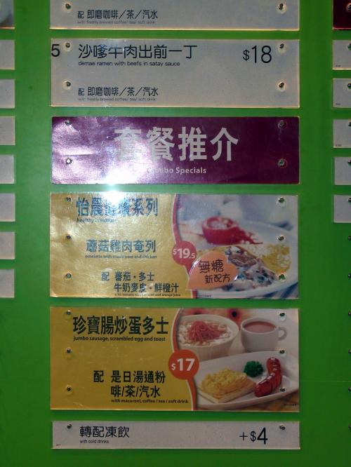 今日のメニュー。<br />朝は「早茶(飲茶)」メニューが多かったですが、こまたちは「西式早餐」にしました。<br />要するに、コンチネンタルブレックファーストですね。<br />中国人が、旅行先でまでわざわざ中華式を選ぶ必要も無いと思って(爺ぃの事ですよ)。<br /><br />爺ぃは「恰晨健康系列・蘑鶏肉奄列」。<br />「明日に健康!シリーズ・」<br />グラタンライスのオムレツと煮込みトマト付き。飲み物は、新配合のノンシュガー鮮橙汁(フレッシュオレンジジュース)。<br />こまは・・・「珍寶腸炒蛋多士・配日湯通粉」。<br />フレンチソーセージ(珍寶腸は、そのまま訳すと珍寶ソーセージになり微妙に笑える・・)とスクランブルエッグトースト、スープパスタ付き。<br />飲み物はやはり解禁後の珈琲!<br /><br />初日のソーセージ話題は、このメニュー名が原因。<br />香港人は判っている人も居ましたけどね、珍寶の隠語。。。(^_☆)\バキッ<br />日本企業だったから、日本人が教えたんでしょうね。<br /><br />あ〜ぁ、朝から下ネタで食事・・・(--;<br /><br />(写真は、ストロボを光らせてしまった結果です。普通、こう言う時は光らせません。しかも、店員から撮影禁止を警告されてしまいました(~~;今回はお初のカメラ、使い慣れてないんだよう〜(そう言う問題じゃなくて、写しちゃダメなの!))