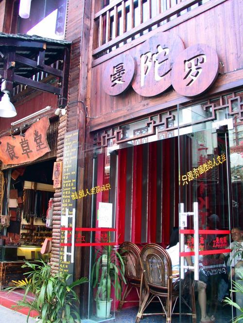 中国では中々お目にかかれ無いような門構えのお店が立ち並ぶ。<br />改装業者も手馴れたものでしょうね。<br />逆に都会では、あーだこーだ説明しても、わびさび感の仕上げやら質素な感覚が判らないヤツが多くて・・(@@;