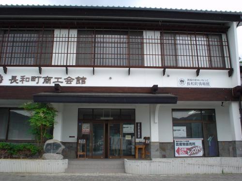 以前は長門町商工会だったが今は長和町。