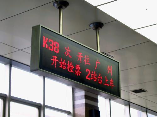 K38次、広州行きは只今検札中です。<br />2番ホームから発車です。。。<br /><br />と書かれています。