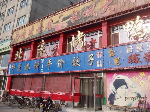 """会場はバス停前の朝鮮料理屋・景福宮の隣""""平値餃子城""""<br />場所:延辺医院東門斜め前、局子街沿い。<br />部屋:2階 207号室⇒205号室 ※下記理由<br />電話:0433−256−9858<br />※北京ダックやインドのナンがおいしいお店です。<br /><br />17:30開始でしたが、私は椅子を並べたり料理を注文する係りでしたので16:40到着。急いで2階に上がり予約していた207号室へ行くと・・・<br /><br />""""え、何!人がいる。しかも歌ってる、踊ってる""""<br /><br />最初、昼から続いた宴会が延長していると思い、いつ終わるのか予約した服務員に聞くと、何でも間違えて他の服務員がお客さんを部屋に通してしまったとのこと。予約を担当した彼女が一生懸命謝っているので部屋があることだしまあいいか。仕方ないな。ということで急遽205号室に変更。<br /><br />まずは椅子を準備。その後、料理の注文。<br /><br />あとで聞いたのだが、会計監査のTさんの話によると、1階の服務カウンターでは""""私が昼に予約したのに、ドタキャンし、その結果部屋がないのだ""""と説明していたようだ。ははは〜。いつもながらすばらしい言い訳があるもんです。中国ではいつもこう。もう慣れました。※私がこうした習慣に染まってしまった訳ではありません。こういう言い訳をするの私は嫌いです!<br /><br />そういえば、間違えて部屋に案内した服務員も終始""""大丈夫、大丈夫。個室がなければ大広間がある。どこでも大丈夫よ。ふふふ〜""""<br /><br />中国に来られる方は心を広くもたれ、ストレスがたまったらホテルのプールやカラオケでやりきれない思いを発散させましょう!"""