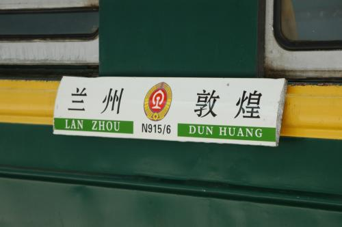 憧れ(?)の蘭州敦煌列車!<br /><br />輝く【蘭州−敦煌】の文字。<br />過去の中国鉄道の歴史上、無かったプレートだ!