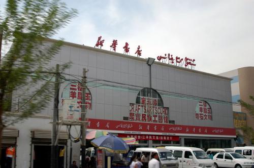 小さな所でもある「新華書店」。<br />大都会は別として、小さめの町の方が大きくて立派なのが有るような気がする。<br />