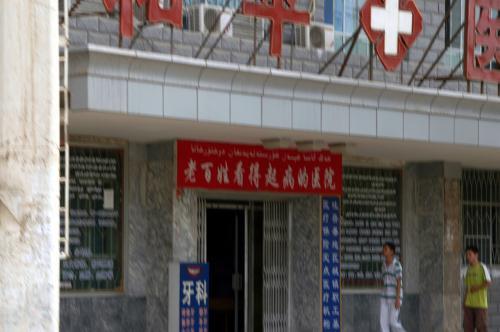 """咄嗟に撮影した病院。<br /><br />「老百姓看得起病的医院」<br />「一般市民が病気を診て貰いやすい医院」<br />粋な病院だ。中国医療実情を皮肉っている感じ。<br />名前も""""和平医院""""と高感度高いしね。<br />"""