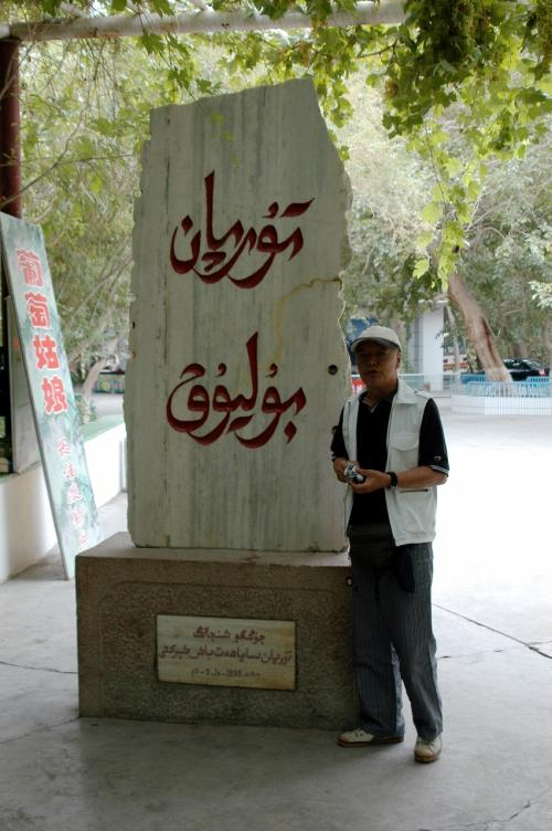 葡萄溝の石板標示。。。の裏。<br />裏だったが、折角維吾爾語で書かれているのでパチリ!<br />