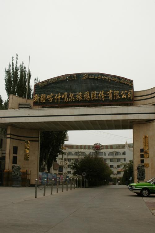 今回お世話になるのは、喀什のメジャーホテル「其尼瓦克賓館(チニワクホテル)」。<br />1996年の10月に始めてきた時もここのコテージスペース静園に泊まった。