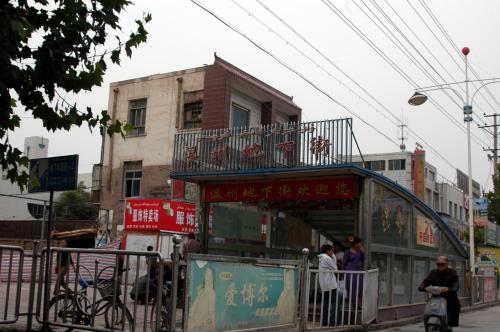 「温州地下街」<br />そう。<br />喀什は、温州人に土地開発権利を買い取られた町の1つだ。<br />地下に温州人の出店する市場がある。