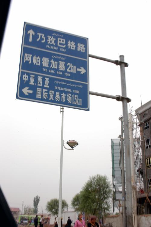 道路標識に「阿帕霍加麻扎2km」の文字が。<br />因みに、チケットには「阿巴霍加麻扎」と書かれていた。
