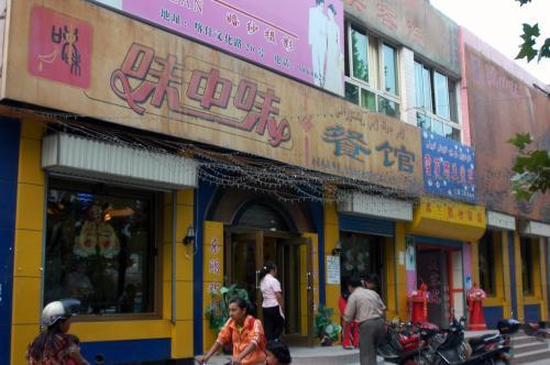 到着した店は「味中味」と言う店で、味も値段も、そして第一にその量がグレートな店だった。