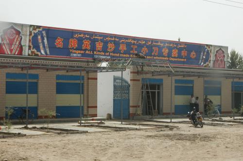 建設中のナイフ専門販売店。