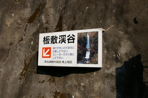 昇仙峡の前に板敷渓谷に向かいました。<br />一昔前までは秘境だったみたいですが、今やすっかり観光名所になってます。<br />おばあさんやおじいさんが列を作ってトコトコ進んでいます。<br />