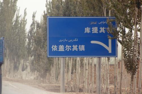 依盖爾其(イガイアルス)鎮方向へ進み、暫く砂利とアスファルトが交互に繰り返す道が続いた。