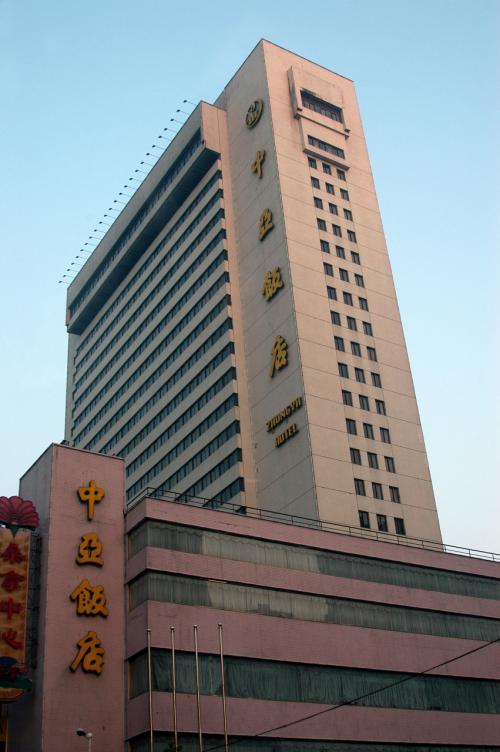 朝焼けの光の中に立つ「中亜飯店」。<br />昨夜、夕食をここで戴いた。<br />駐在の時には、会議や勉強会などで良く利用したホテル。<br />