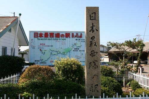 この駅は「日本最西端の駅」です。駅に降り立って初めてこのことを知りました。駅前に大きな表示がでています。ここからタクシーで田平教会に向かいました。