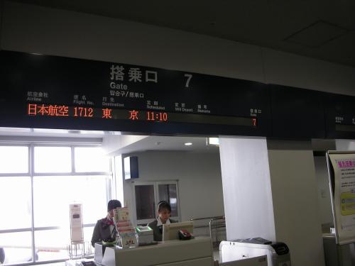 JAL1712便にて東京へ。