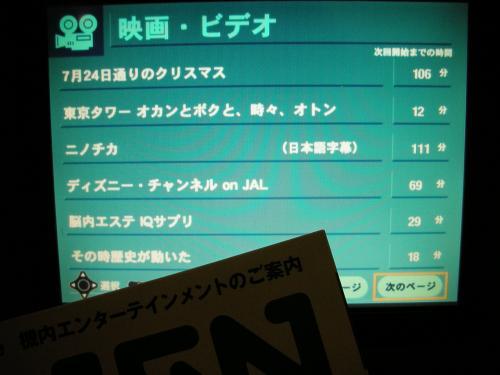 『7月24日通りのクリスマス』は<br />観たい映画だったんでヨカッタ〜。<br /><br />あとは・・・<br />『東京タワー』(大泉洋ちゃんの・・・)とか、<br />『IQサプリ』見てました。<br /><br />去年、イタリア行ったときは<br />『トレビアの泉』があってたっけ。<br />フジの番組なら『スマスマ』やってくれればいいのにぃ。<br /><br />今、3月の機内上映作品見てたら・・・<br />『武士の一分』だって〜。<br />1ヵ月ズレてたらなぁ。