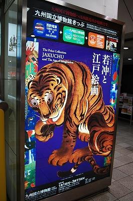 羽田8:25発、福岡10:25着の飛行機で福岡空港に到着。<br /><br />福岡空港から地下鉄で天神へ(料金:250円)。<br />福岡は空港が市内から近くて、アクセスが抜群に良くて本当に楽チン。<br />難を言えば、地下鉄運賃がちと高い気がしますが。<br />(ちなみに地下鉄1日乗り放題券は600円なので、3回以上乗る場合にはこちらがお得のようです。)<br /><br />地下鉄天神駅から少し地下道を歩いて、西鉄福岡駅(天神)に移動します。<br />西鉄乗場に行くと、早速「若冲と江戸絵画展」のポスターがたくさん貼られてます。<br /><br />なになに…?<br />太宰府までの切符と博物館の入場券がセットになった割引チケットがあるの?<br />通常2080円(太宰府までの往復運賃780円、博物館観覧料1300円)の所、300円の割引で1780円だそうです。<br />おまけで太宰府の各種割引チケット、「若冲…展」の絵はがき2枚も付いています。<br /><br />早速改札横のチケット売場でそのチケットを購入。