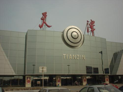 天津空港の外観です。