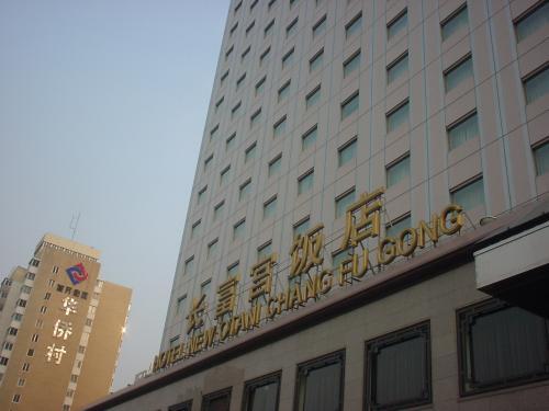 北京で2泊したホテルです。長富宮飯店(HOTEL NEW OTANI CGANGFUGONG) 地下鉄「建国門」駅のすぐ近くです。