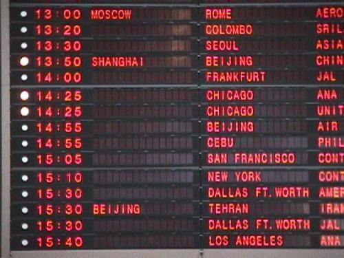 いざ出発! 日暮里から京成急行で成田空港へ...。実はひとりで海外に出かけるのは、三十路にしてはじめての経験。充分な情報を身につけて、常に周囲の状況を観察しながら行動すれば間違いないはず…と、自分で自分に言い聞かせつつ、実際にはそわそわと落ち着きません。<br /><br /> 出発ロビーの電光掲示板を見上げると、NH012便、ありました!