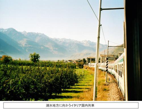 ミラノからイタリア国内列車に乗り、スイスに向う。30分もすると美しい湖と山々が連なるイタリア北部「湖水地方」が見えてくる。湖畔には小綺麗なホテルやレストランが見え隠れし、湖上にヨットが浮かぶ。絵葉書のように美しい風景が楽しめる。2時間もするとスイスとの国境の町ティラノに到着。ここで、列車を乗り換える。