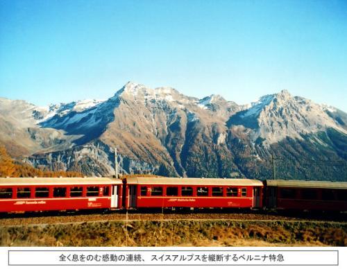 ティラノからはいよいよアルプス越え、鉄道ファン憧れの『ベルニナ特急』に乗車する。山々を埋め尽くした木々の紅葉と氷河を従えた白く輝くアルプスを見ながら、全く息をのむ感動の連続であった。<br />