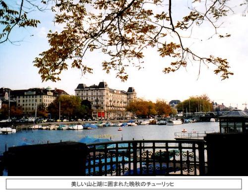 山と湖に囲まれたチューリッヒも美しい街であった。ここからドイツの新幹線ICEに再び乗車し、フランクフルトに向かう。<br /><br />上記ヨーロッパ特急列車の旅の詳細は私の公式サイト(その他多数の記録あり)を参照して下さい。<br /><br />「第二の人生を豊かに」<br />ライター舟橋栄二のホームページ<br />http://www.e-funahashi.jp<br />