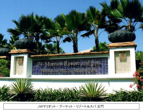 プーケット国際空港は島の北端にあり、ほとんどの観光客は南のビーチのホテルに向かう。JWマリオットはプーケット最北端のマイカオビーチにあり、空港からのアクセスが良い。タクシーに乗ればほとんど渋滞もなく20分程でホテルに到着する