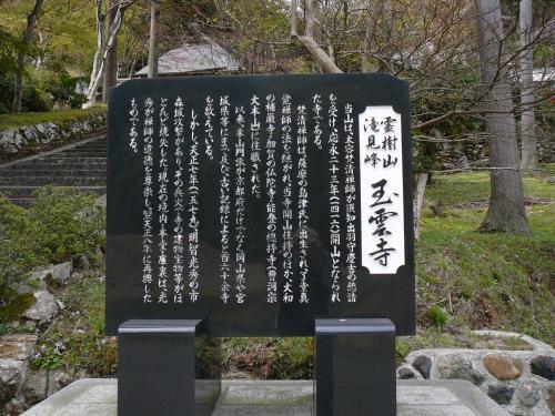 玉雲寺<br />琴滝から程近いところに建つ玉雲寺は、かっては滝つぼのすぐ脇に建っていたという禅寺で、室町中期に創建されました。