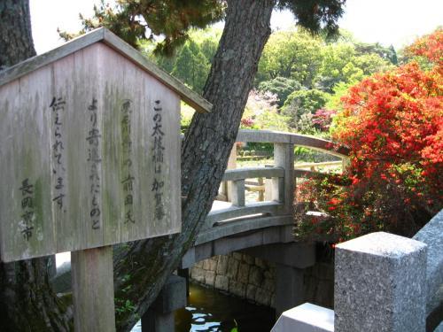 太鼓橋<br /><br />加賀藩の前田氏より寄進された<br />と伝えられている