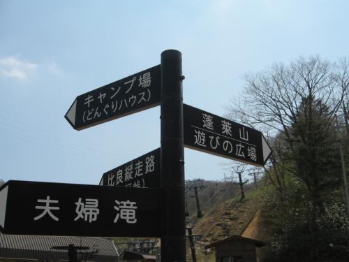 水仙を観賞し<br />直ぐ横の急な坂を下りますと<br />汁谷のリフト乗場があり<br />ここから念願の夫婦滝<br />目ざして出発で〜す。