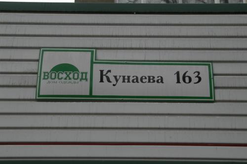 Kinaeva?と読むのだろうか、女性の名のような通りの名前。163番地はわかる。