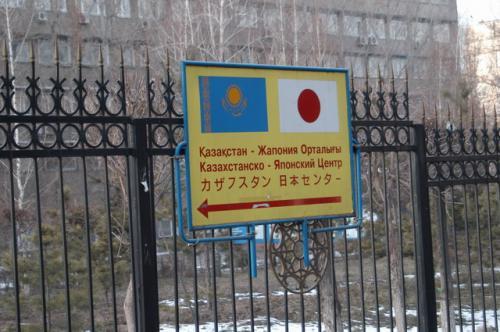 なんとこんなところにカザフスタン日本センターの文字、経済大学の中に何かありそうだ。