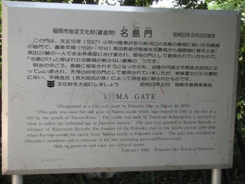 福岡市指定文化財<br /><br />名島門