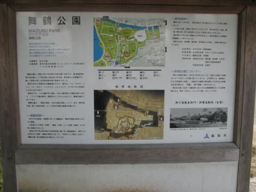 舞鶴公園の案内